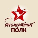 Официальный сайт движения БЕССМЕРТНЫЙ ПОЛК